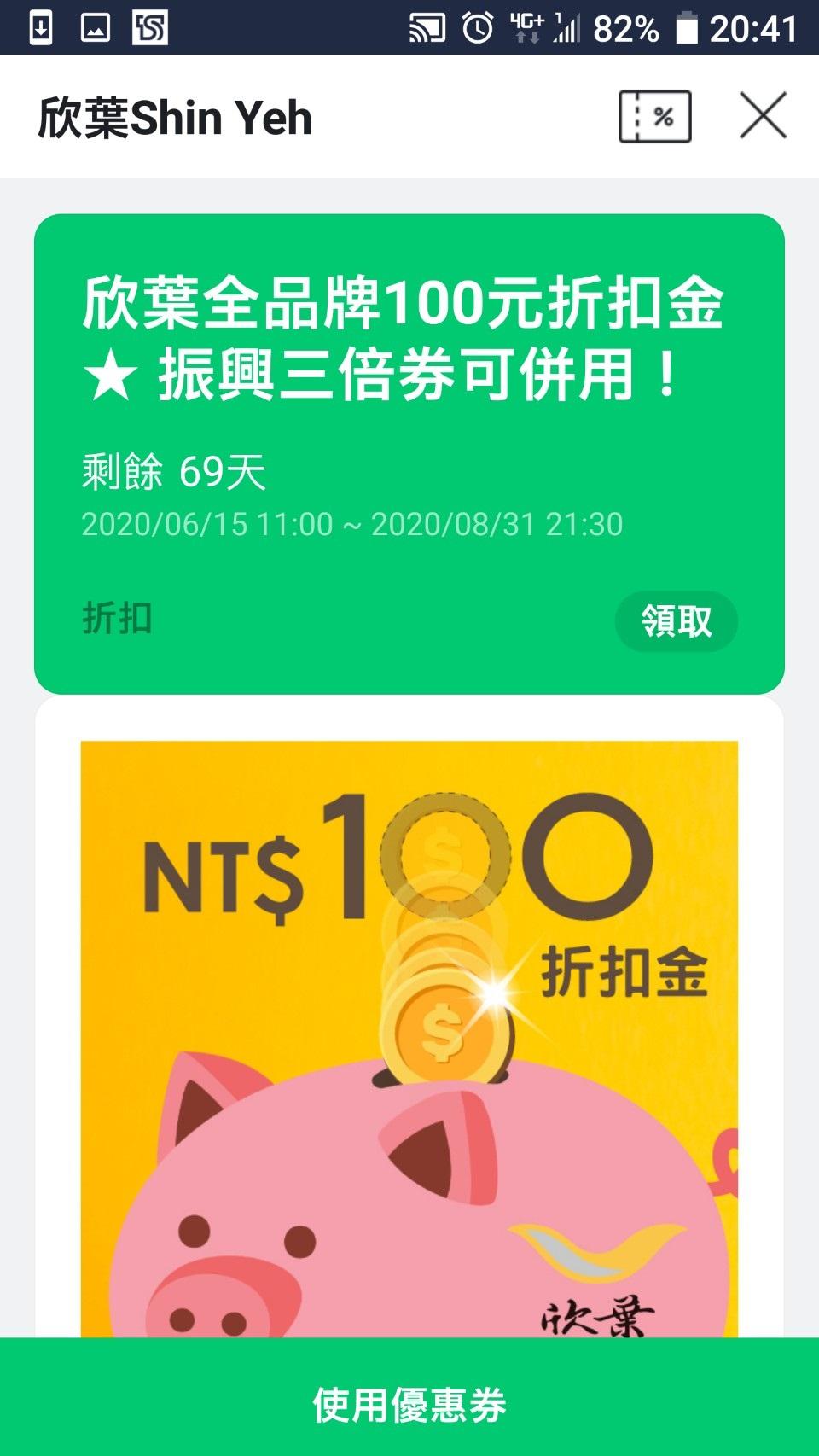 加入欣葉LINE好友,最多領取400元折扣金