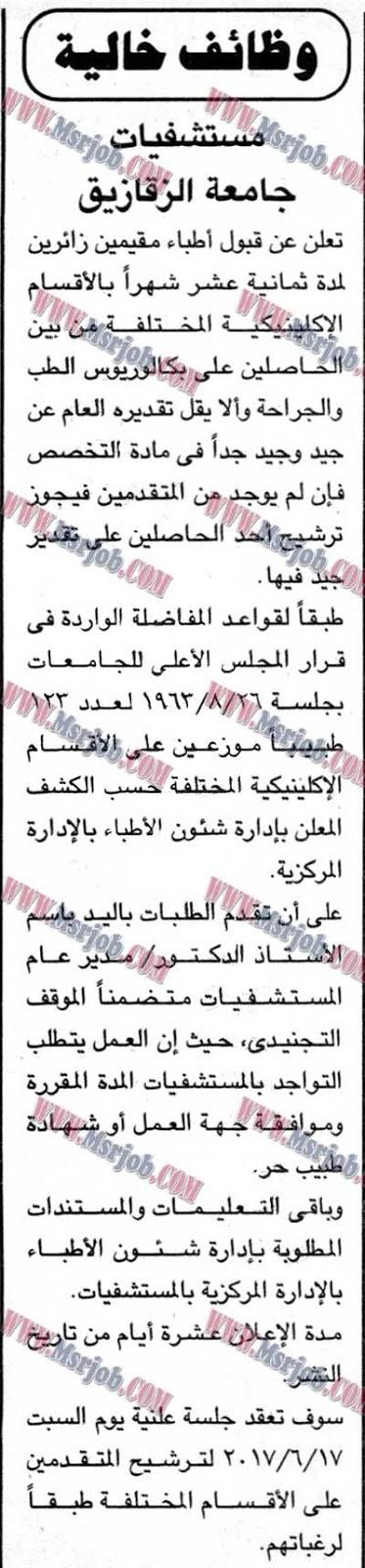 اعلان وظائف مستشفيات جامعة الزقازيق لخريجي الجامعات 5 / 6 / 2017