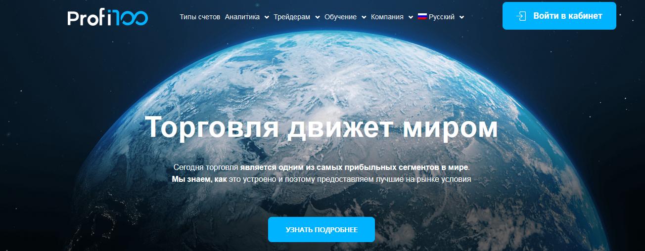Мошеннический сайт profi100.com/ru – Отзывы, развод. Profi100 мошенники