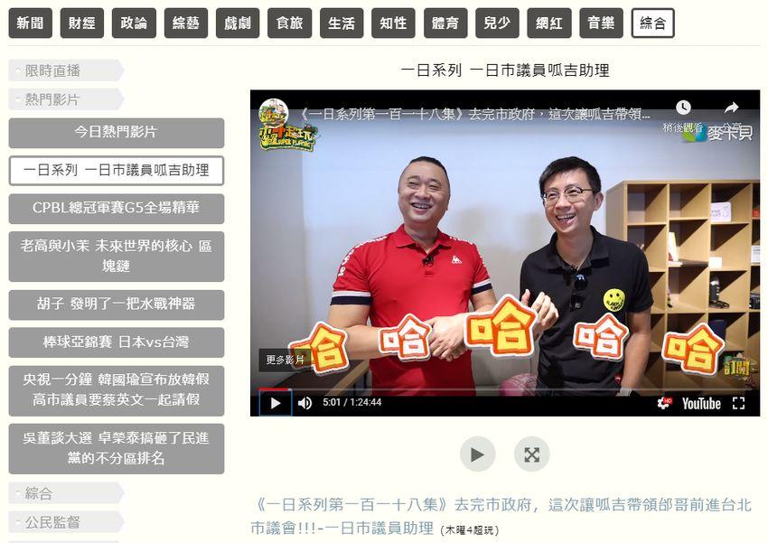 tv-online-limit-popular-programs-4.jpg-如何收看限時直播 + 熱門影片
