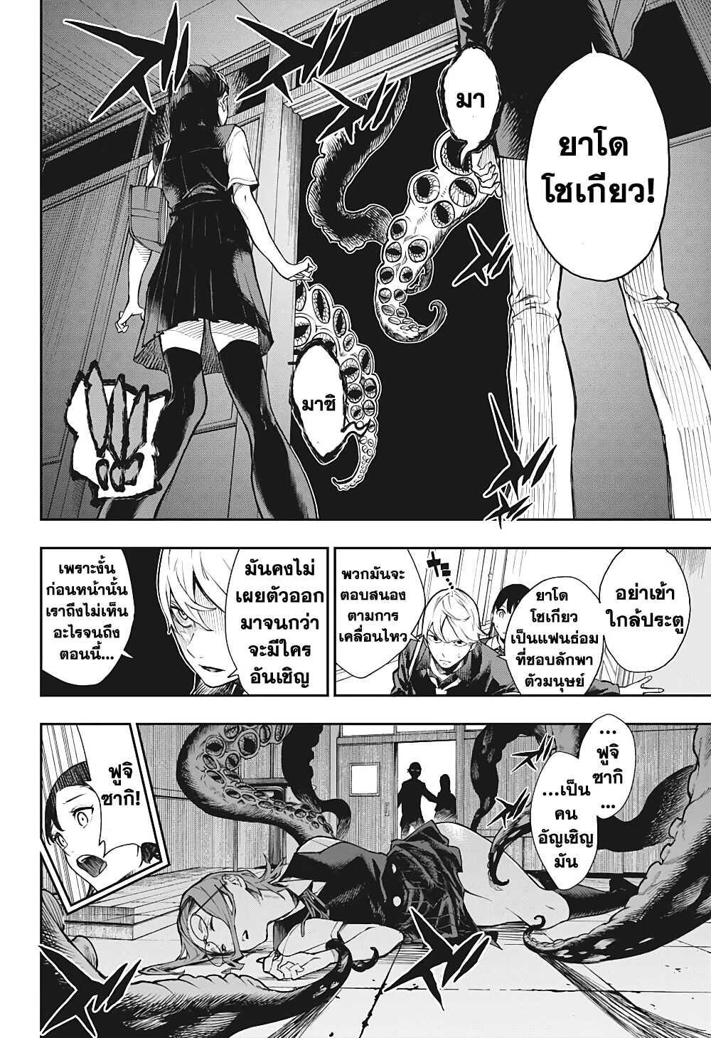 อ่านการ์ตูน Phantom Seer ตอนที่ 2 หน้าที่ 14