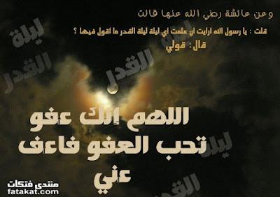 صور صور عن اخر رمضان 2019 صور عن العشر الاواخر 652315.jpg