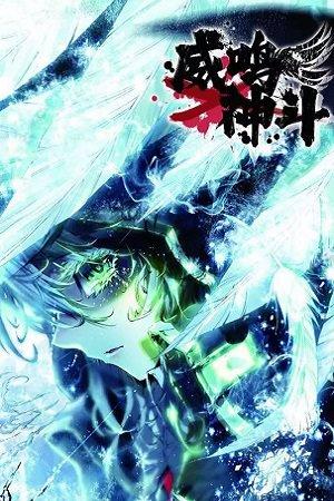 Wei Ming Shen Dou Manga