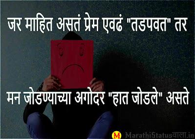 Marathi Sad Status