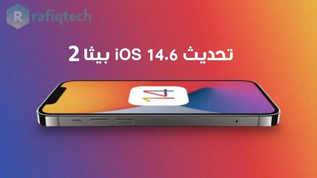 تحديث iOS 14.6  الإصدار التجريبي الثاني لأجهزة ايفون و ايباد