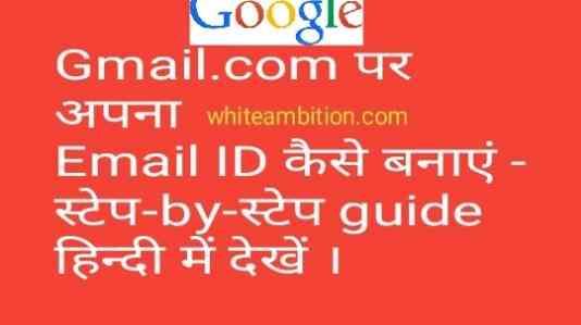 ईमेल ID - जीमेल आईडी कैसे बनाएं गूगल पर