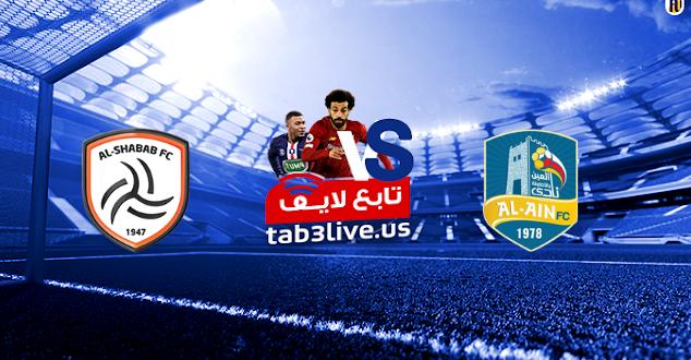 نتيجة مباراة الشباب والعين السعودي اليوم 2021/01/14  الدوري السعودي