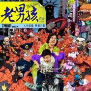 Chopstick Brothers (筷子兄弟) - Xiao Ping Guo (小苹果)