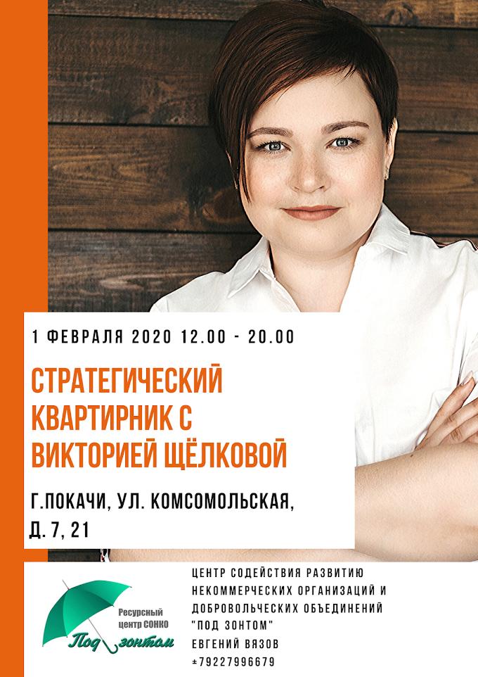 Квартирник с Викторией Щелковой в Покачах
