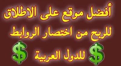 افضل موقع للربح من الانترنت من خلال اختصار للعرب