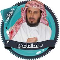 سعد الغامدي قرأن كامل بدون نتApk Download for Android