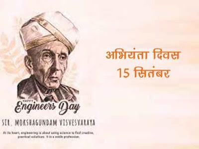 अभियन्ता (Engineers) दिवस 15 सितंबर | इंजीनियर्स डे कब मनाया जाता है |Engineers Day in Hindi