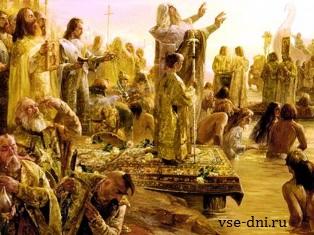 когда празднуется День Крещения Руси (дата), история праздника