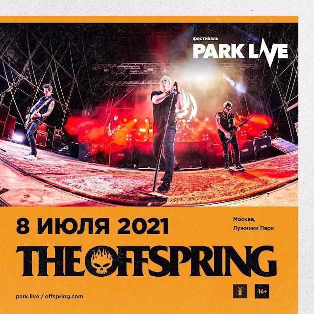 The Offspring выступят на фестивале Park Live