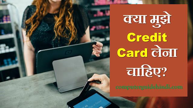 क्या मुझे क्रेडिट कार्ड लेना चाहिए? [Should I take Credit Card?] [In Hindi]