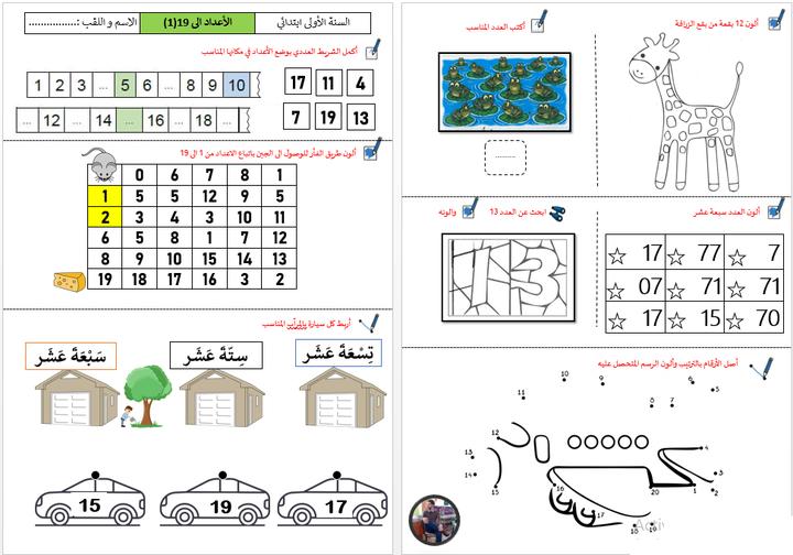 رياضيات السنة الأولى ابتدائي