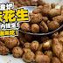 简易用微波炉做辣味花生, 喜欢吃可以学起来!