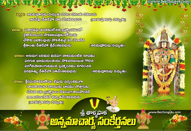 AdimapUruShu Dachyutu annamacharya keerthana in Telugu with images,Annamacharya Kirtanalu Index in Telugu,Annamayya Keertanalu by GBK - annamayya-songs-lyrics-mp3-audio,Download Annamayya Keerthanalu Telugu Mp3 Songs,AdimapUruShu Dachyutu annamacharya keerthana  lyrics in Telugu,AdimapUruShu Dachyutu annamacharya keerthana english lyrics,AdimapUruShu Dachyutu annamacharya keerthana song sing by G. Bala Krishna Prasad Telugu songs