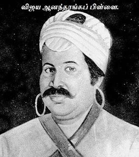 ஆனந்தரங்கம் பிள்ளை - anandha ranga pillai - Introduction.