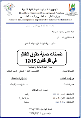 مذكرة ماستر: ضمانات حماية حقوق الطفل في ظل قانون 15/ 12 PDF