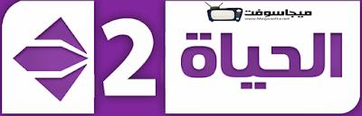 تردد قناة الحياة 2 البنفسجى الجديد 2020 على جميع الأقمار