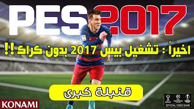 اخيراً : تحميل و تثبيث و تشغيل لعبة PES 2017 بدون كراك + اضافة جميع الفرق و البطولات والملاعب !!