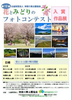 「花とみどりのフォトコンテスト」の入賞作品展