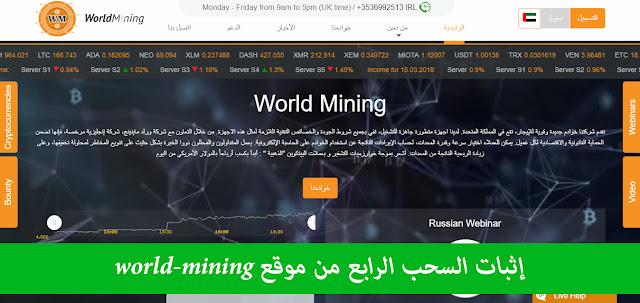 إثبات السحب الرابع من موقع world-mining