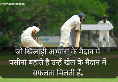 Cricket Attitude Status In Hindi