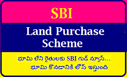 SBI Land Purchase Scheme Get Details Here @ sbi.co.in భూమి లేని రైతులకు SBI గుడ్ న్యూస్…భూమి కొనడానికి లోన్ ఇస్తుంది./2020/08/sbi-land-purchase-scheme-sbi.co.in.html