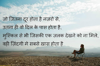 Heart Touching Shayari