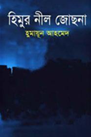 Himur Neel Jochna By Humayun Ahmed Books PDF Download