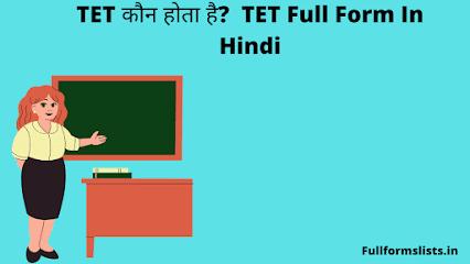 TET Full Form In Hindi