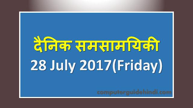 दैनिक समसामयिकी  28 July 2017(Friday)