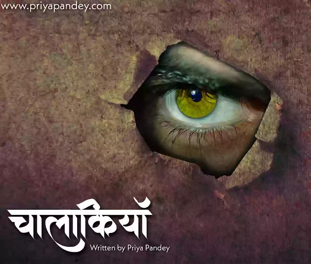 चालाकियाँ Chalakiya Inspirational Hindi Quotes Written By Priya Pandey
