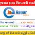 Fireman Bharti 2020-21 - Gujarat Fire Department Recruitment @enagar.gujarat.gov.in