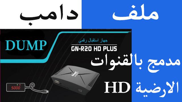 تحميل ملف قنوات  DUMP+Channels  GN-RS20HD PLUS