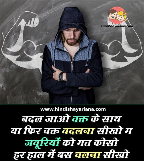 Motivational Shayari  प्रेरणादायक शायरी  image