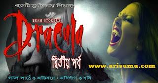 Dracula Part 2 Bengali Horror Audio Story