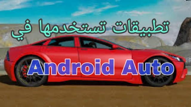 6 من أبرز التطبيقات لاستخدامها مع منصة Android Auto أثناء القيادة
