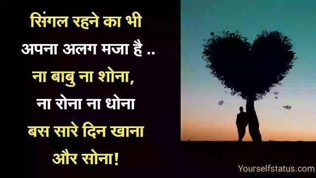 टॉप 100+ सिंगल स्टेटस हिंदी | Single status in hindi | single quotes in hindi.