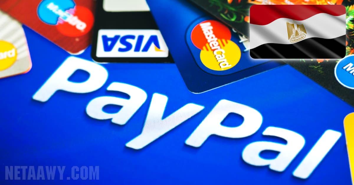 البنوك المصرية التي تتعامل مع PayPal