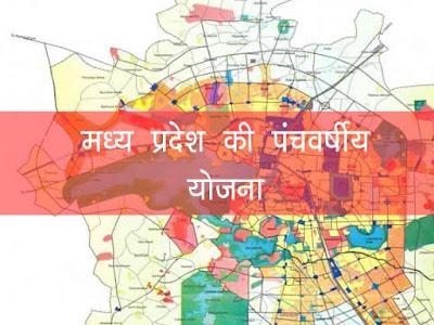 मध्यप्रदेश की पंचवर्षीय योजना