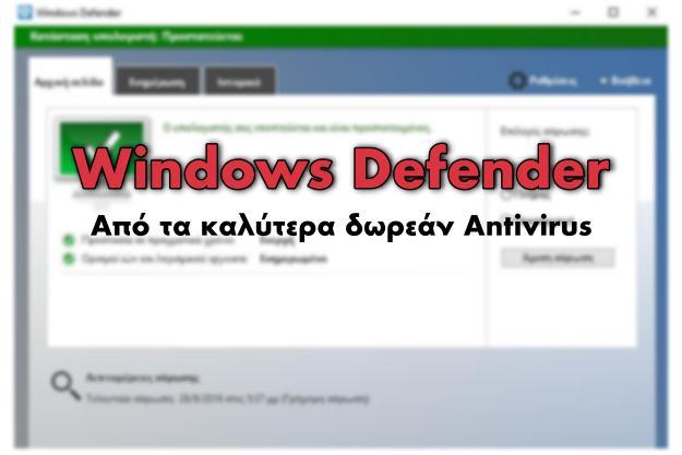 Windows Defender -Το καλύτερο Δωρεάν Antivirus