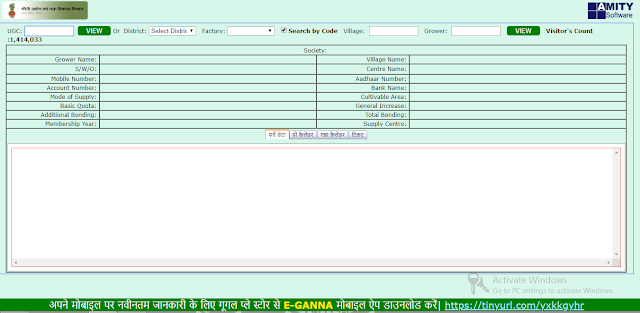 upcane.in 2020 | New Link Ganna Parchi calendar