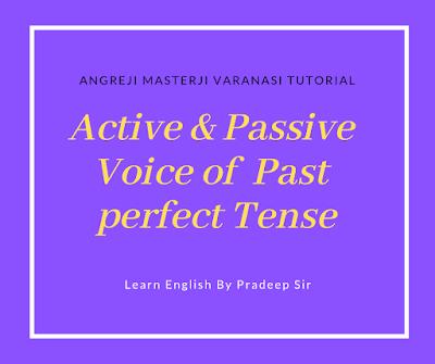 मैं आपको हिन्दी माध्यम से active and passive voice बनाना सीखाऊँगा, इस post को पढ़ने के बाद आपके लिए Active voice से Passive बनानां बहुत आसान हो जाएगा....