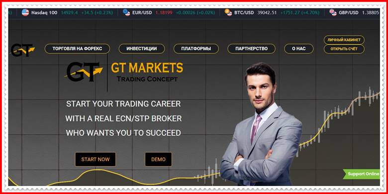 [ЛОХОТРОН] gt-markets.com – Отзывы, развод? Компания GT MARKETS мошенники!
