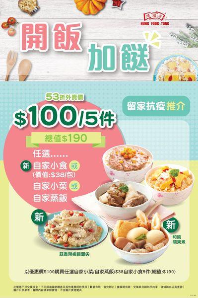 鴻福堂: $100自家小菜或蒸飯5件 至2月28日