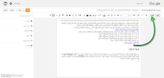 تحويل محرر بلوجر من تاليف الى html