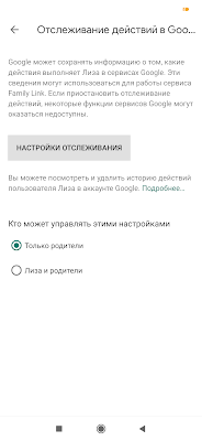 Screenshot_2019-07-30-22-07-09-498_com.google.android.apps.kids.familylink.png